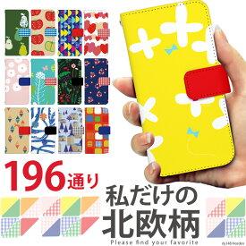 スマホケース 手帳型 全機種対応 iPhone8 ケース AQUOS R3 iPhoneXS iPhoneXR xperia1 android one S3 Ymobile pixel3a galaxy s10 A30 arrows be3 デザイン 北欧柄 かわいい 携帯ケース カバー ベルトなし あり