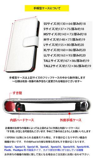 スマホケース手帳型全機種対応iPhone8ケースAQUOSR3iPhone11ProiPhoneXRXperia1androidonepixel3agalaxys10A30arrowsbe3デザインyoshijin猫市松和ネコ動物アニマルコラボ携帯ケースカバーベルトなしかわいいおしゃれ