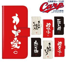 広島東洋カープ グッズ スマホケース 手帳型 多機種対応 iPhone以外 AQUOS R3 Galaxy A30 S10 Xperia ace arrows be3 アクオス エクスペリア android one S3 S5 デザイン CARP カープ筆 携帯ケース カバー 野球 コラボ