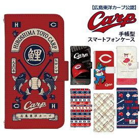 広島東洋カープ グッズ スマホケース 手帳型 多機種対応 iPhone以外 AQUOS R3 Galaxy A30 S10 Xperia ace arrows be3 アクオス エクスペリア android one S3 S5 デザイン CARP カープパターン 携帯ケース カバー 野球 コラボ