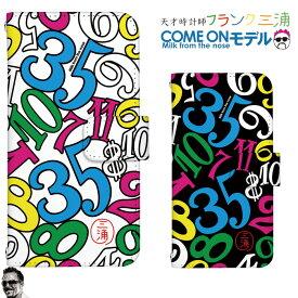 フランク三浦 スマホケース 手帳型 全機種対応 鼻から牛乳 iPhone8 ケース AQUOS R3 iPhone11 Pro iPhoneXR Xperia1 android one pixel3a galaxy s10 A30 arrows be3 デザイン COME ONモデル コラボ 携帯ケース カバー ベルトなし あり おもしろ ユニーク