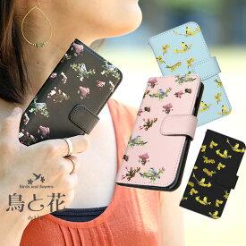花柄 かわいい スマホケース 手帳型 全機種対応 iPhone8 ケース AQUOS R3 iPhoneXS iPhoneXR Xperia1 android one pixel3a galaxy s10 A30 arrows be3 galaxy s10 デザイン 鳥と花 おしゃれ 大人女子 携帯ケース カバー ベルトなし あり