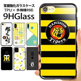 スマホケース 背面ガラス iPhoneXR ケース iPhone X iPhone XS Max iPhone8 iPhone7 plus AQUOS R2 Galaxy S9 HUAWEI P20lite P10lite TONE m17 M04 Xperia XZ2 携帯ケース カバー デザイン コラボ タイガース