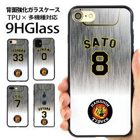 スマホケース 背面ガラス iPhoneXR ケース iPhone X iPhone XS Max iPhone8 iPhone7 plus AQUOS R2 Galaxy S9 HUAWEI P20lite P10lite TONE m17 M04 Xperia XZ2 携帯ケース カバー デザイン コラボ タイガース ユニフォーム