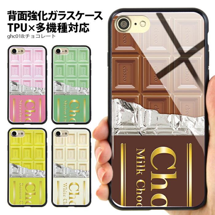iPhoneXR ケース iPhone XS Max スマホケース 多機種対応 おもしろ ユニーク iPhone8 iPhone7 plus カバー 背面ガラス (AQUOS R2 SH-03K Galaxy S9 SC-02K HUAWEI P20lite P10lite TONE m17 arrows M04 Xperia XZ2 SO-03K SO-04K かわいい 携帯ケース) デザイン 板チョコ
