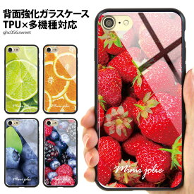 スマホケース 背面ガラス (iphone11 pro max iphone xr xs iphone8 aquos r2 m04 galaxy s10 plus SC-03L SC-04L P10 P20 P30 lite HWV33 m17 Xperia XZ2 SO-03K SO-04K) 果物 くだもの かわいい 携帯ケース デザイン SWEET