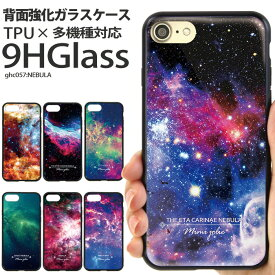 宇宙柄 星柄 スマホケース 背面ガラス (iphone11 pro max iphone xr xs iphone8 aquos r2 m04 galaxy s10 plus SC-03L SC-04L P10 P20 P30 lite HWV33 m17 Xperia XZ2 SO-03K SO-04K) かわいい 韓国 携帯ケース デザイン NEBULA