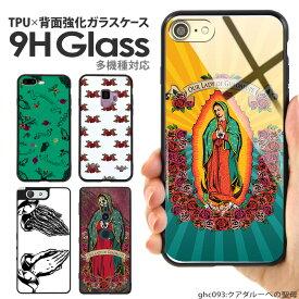 スマホケース 背面ガラス (iphone12 バンパーケース 12mini 12pro iphone11 11pro iphone se 2020 se2 xr アイフォン12 p30lite aquosr2 ギャラクシーs10 iphone 12) デザイン グアダルーペの聖母 マリア様 メキシコ