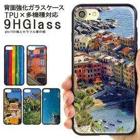 iPhone8 ケース iPhone XS Max スマホケース 多機種対応 iPhoneXR iPhone7 plus カバー 背面ガラス (AQUOS R2 Galaxy S9 P20 lite P10 lite TONE m17 arrows M04 Xperia XZ2 SO-03K SO-04K かわいい 携帯ケース) デザイン 海とカラフル家の街