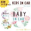 赤ちゃんが乗ってます Baby in car マグネット ステッカー KIDS IN CAR 子供が乗っています 花柄 マグネット ミニサイ…