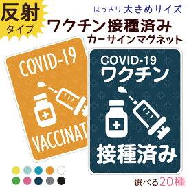 ワクチン接種済 ステッカー マグネット マグネットシート 磁石 シール 約147×108ミリ 大きめサイズ COVID-19 ワクチン 接種済み お知らせ 新型コロナ 対策 感染対策 車 デザイン 受注生産品