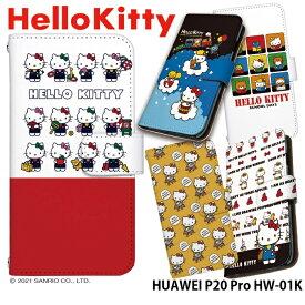 HUAWEI P20 Pro HW-01K ケース 手帳型 かわいい おしゃれ ファーウェイ docomo ドコモ カバー ベルトなし あり 選べる キャラクター デザイン サンリオ キティちゃん ハローキティ