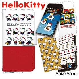 MONO MO-01J ケース 手帳型 かわいい おしゃれ モノ docomo ドコモ カバー ベルトなし あり 選べる キャラクター デザイン サンリオ キティちゃん ハローキティ