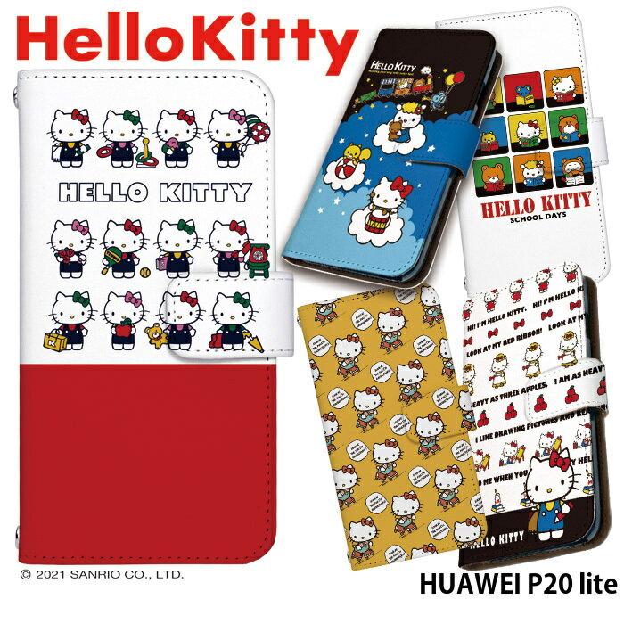 HUAWEI P20 lite ケース 手帳型 スマホケース かわいい おしゃれ ファーウェイ 楽天モバイル UQモバイル UQ mobile Y!mobile ワイモバイル カバー 携帯ケース ベルトなし あり 選べる ブランド キャラクター デザイン キティ グッズ ハローキティ Hello Kitty サンリオ