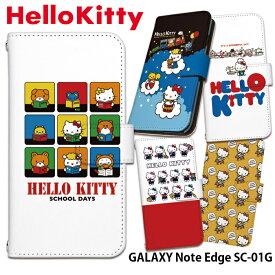 GALAXY Note Edge SC-01G ケース 手帳型 かわいい おしゃれ ギャラクシー docomo ドコモ カバー ベルトなし あり 選べる キャラクター デザイン サンリオ キティちゃん ハローキティ