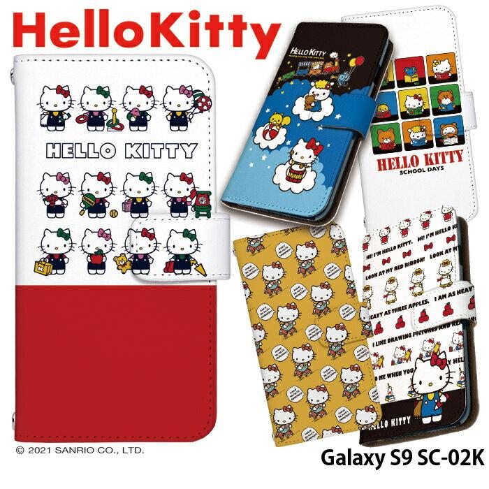 Galaxy S9 SC-02K ケース 手帳型 かわいい おしゃれ ギャラクシー docomo ドコモ カバー ベルトなし あり 選べる キャラクター デザイン サンリオ キティちゃん ハローキティ