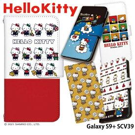 Galaxy S9+ SCV39 ケース 手帳型 かわいい おしゃれ ギャラクシー カバー ベルトなし あり 選べる キャラクター デザイン サンリオ キティちゃん ハローキティ