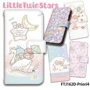 FTJ162D-Priori4 ケース 手帳型 かわいい おしゃれ フリーテル FREETEL カバー カード収納 デザイン リトルツインスターズ Little Twin Stars サンリオ キキララ コラボ キャラクター