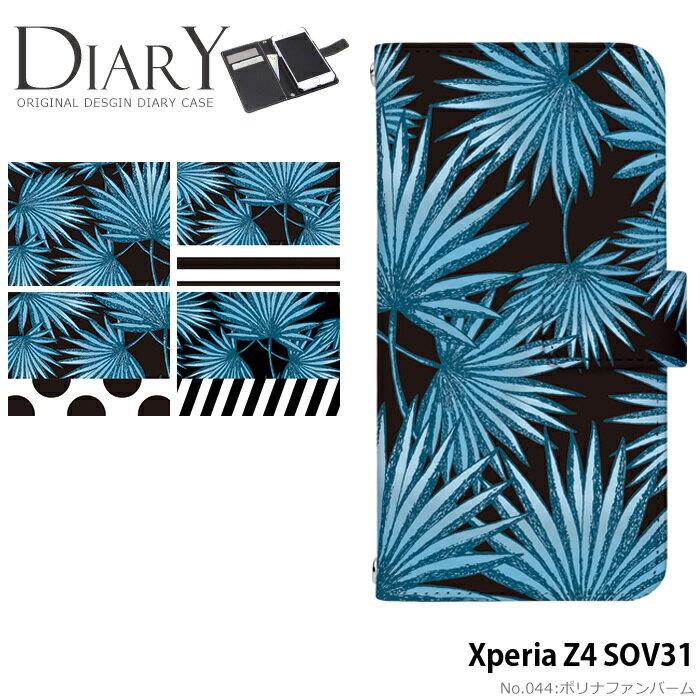Xperia Z4 SOV31 ケース 手帳型 エクスペリア au 携帯ケース カバー デザイン ポリナファンバーム