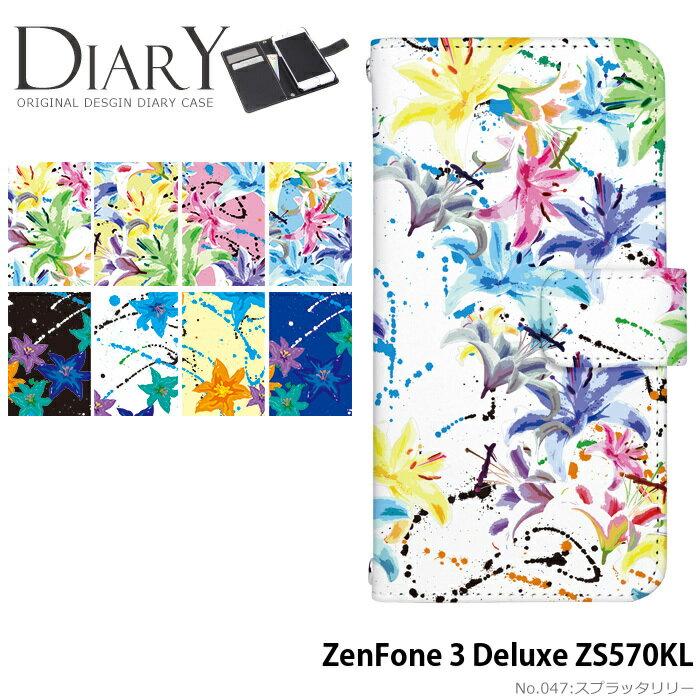 【楽天スーパーSALE】ZenFone 3 Deluxe ZS570KL ケース 手帳型 スマホケース ゼンフォン ASUS エイスース 携帯ケース カバー デザイン スプラッタリリー