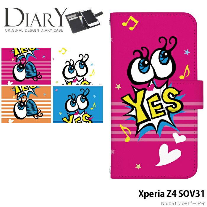 Xperia Z4 SOV31 ケース 手帳型 スマホケース エクスペリア au 携帯ケース カバー デザイン ハッピーアイ