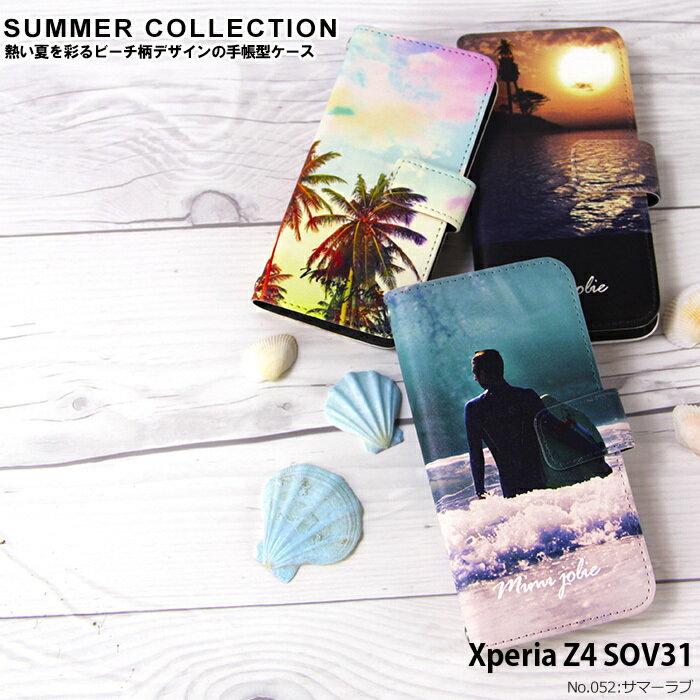 Xperia Z4 SOV31 ケース 手帳型 エクスペリア au 携帯ケース カバー デザイン サマーラブ 夏 海