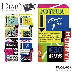 JOJO L-02K ケース 手帳型 ジョジョ docomo ドコモ 携帯ケース カバー デザイン ユーロカフェ