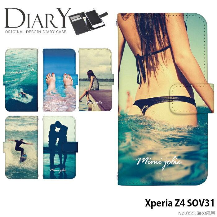 Xperia Z4 SOV31 ケース 手帳型 スマホケース エクスペリア au 携帯ケース カバー デザイン 海の風景 水着 海 夏