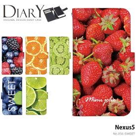 Nexus5 ケース 手帳型 ネクサス Y!mobile ワイモバイル 携帯ケース カバー デザイン SWEET