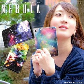 Xperia A2 SO-04F ケース 手帳型 エクスペリア docomo ドコモ 携帯ケース カバー デザイン 宇宙柄 星柄