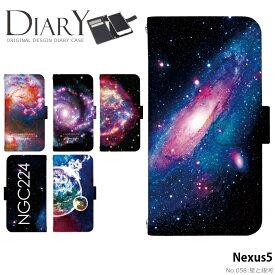 Nexus5 ケース 手帳型 ネクサス Y!mobile ワイモバイル 携帯ケース カバー デザイン 星と銀河
