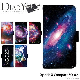 Xperia X Compact SO-02J ケース 手帳型 エクスペリア docomo ドコモ 携帯ケース カバー デザイン 星と銀河