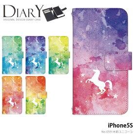 iPhone5S ケース 手帳型 アイフォン 携帯ケース カバー デザイン 水彩ユニコーン
