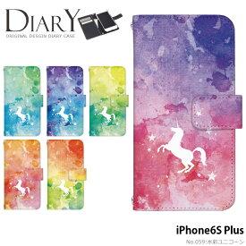 iPhone6S Plus ケース 手帳型 アイフォン 携帯ケース カバー デザイン 水彩ユニコーン