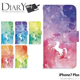 iPhone7 Plus ケース 手帳型 アイフォン 携帯ケース カバー デザイン 水彩ユニコーン