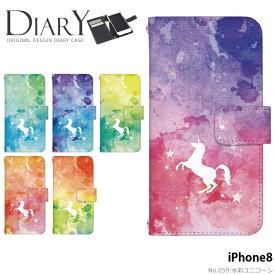 iPhone8 ケース 手帳型 アイフォン 携帯ケース カバー デザイン 水彩ユニコーン