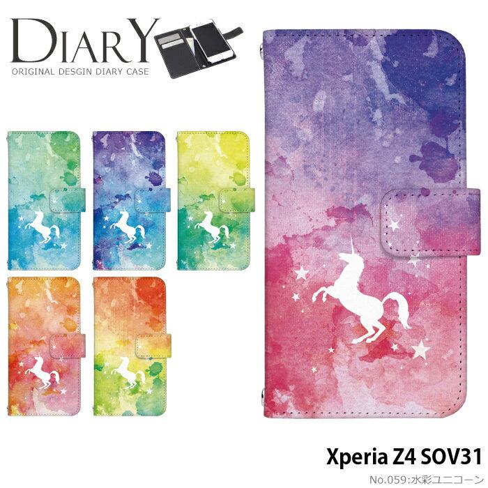 Xperia Z4 SOV31 ケース 手帳型 エクスペリア au 携帯ケース カバー デザイン 水彩ユニコーン