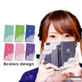 Nexus6 ケース 手帳型 ネクサス Y!mobile ワイモバイル 携帯ケース カバー デザイン レースとクラウン