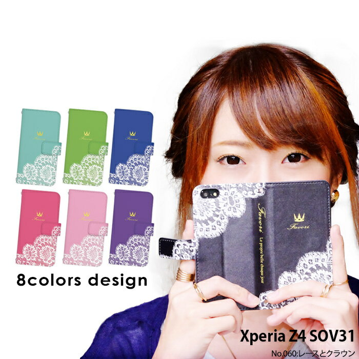 Xperia Z4 SOV31 ケース 手帳型 スマホケース エクスペリア au 携帯ケース カバー デザイン レースとクラウン