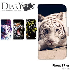 iPhone8 Plus ケース 手帳型 アイフォン 携帯ケース カバー デザイン 虎
