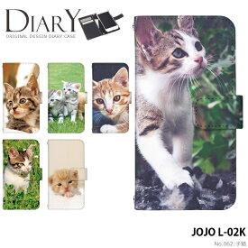 JOJO L-02K ケース 手帳型 ジョジョ docomo ドコモ 携帯ケース カバー デザイン 子猫 動物 アニマル