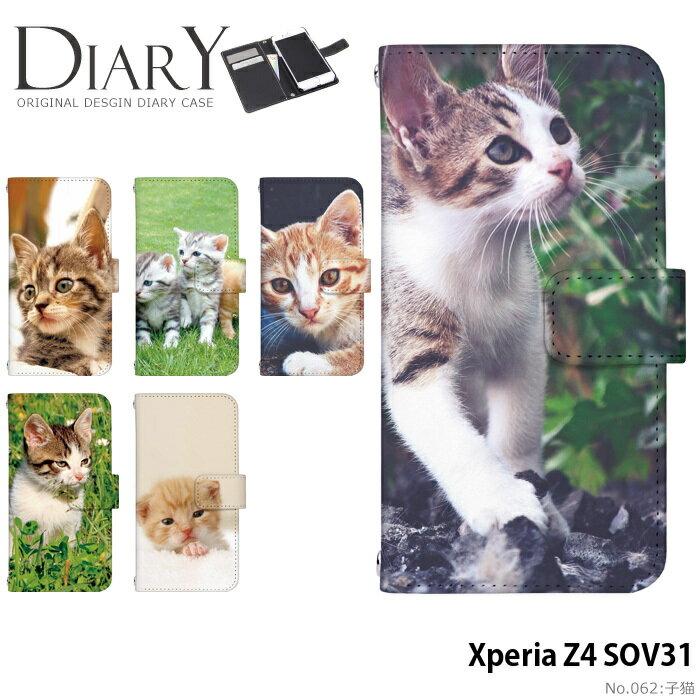 Xperia Z4 SOV31 ケース 手帳型 エクスペリア au 携帯ケース カバー デザイン 子猫 動物 アニマル