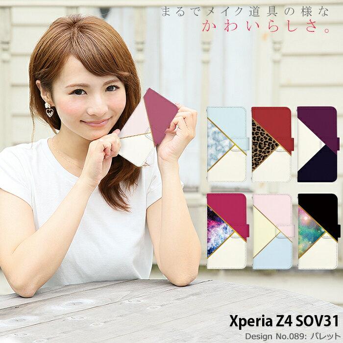 Xperia Z4 SOV31 ケース 手帳型 スマホケース エクスペリア au 携帯ケース カバー デザイン パレット