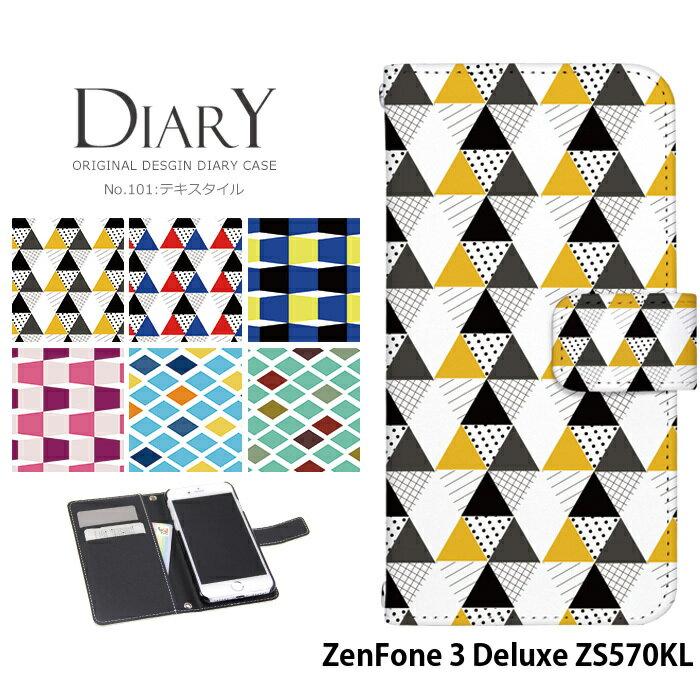【楽天スーパーSALE】ZenFone 3 Deluxe ZS570KL ケース 手帳型 スマホケース ゼンフォン ASUS エイスース 携帯ケース カバー デザイン テキスタイル