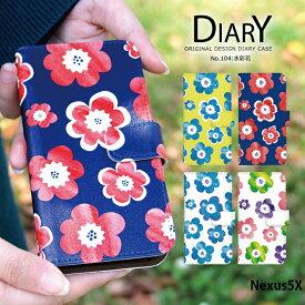 Nexus5X ケース 手帳型 ネクサス Y!mobile ワイモバイル 携帯ケース カバー デザイン 水彩花 フラワー おしゃれ 大人女子