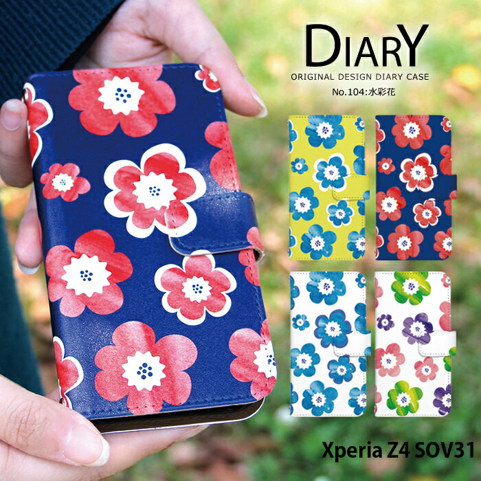 Xperia Z4 SOV31 ケース 手帳型 エクスペリア au 携帯ケース カバー デザイン 水彩花 フラワー おしゃれ 大人女子