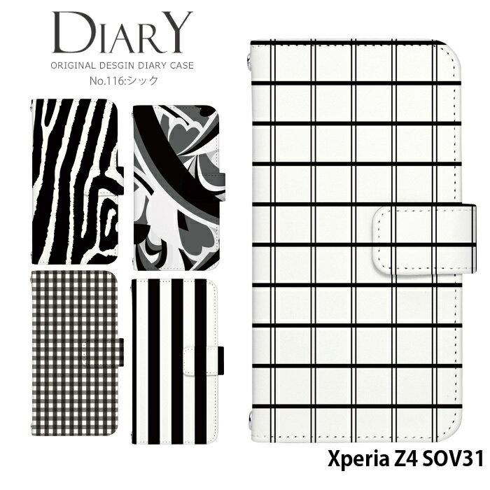 Xperia Z4 SOV31 ケース 手帳型 スマホケース エクスペリア au 携帯ケース カバー デザイン シック