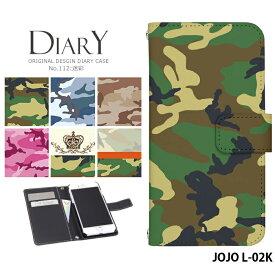 JOJO L-02K ケース 手帳型 ジョジョ docomo ドコモ 携帯ケース カバー デザイン 迷彩