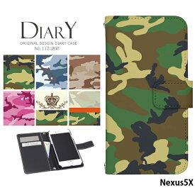 Nexus5X ケース 手帳型 ネクサス Y!mobile ワイモバイル 携帯ケース カバー デザイン 迷彩