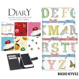 BASIO KYV32 ケース 手帳型 ベイシオ au 携帯ケース カバー デザイン お菓子